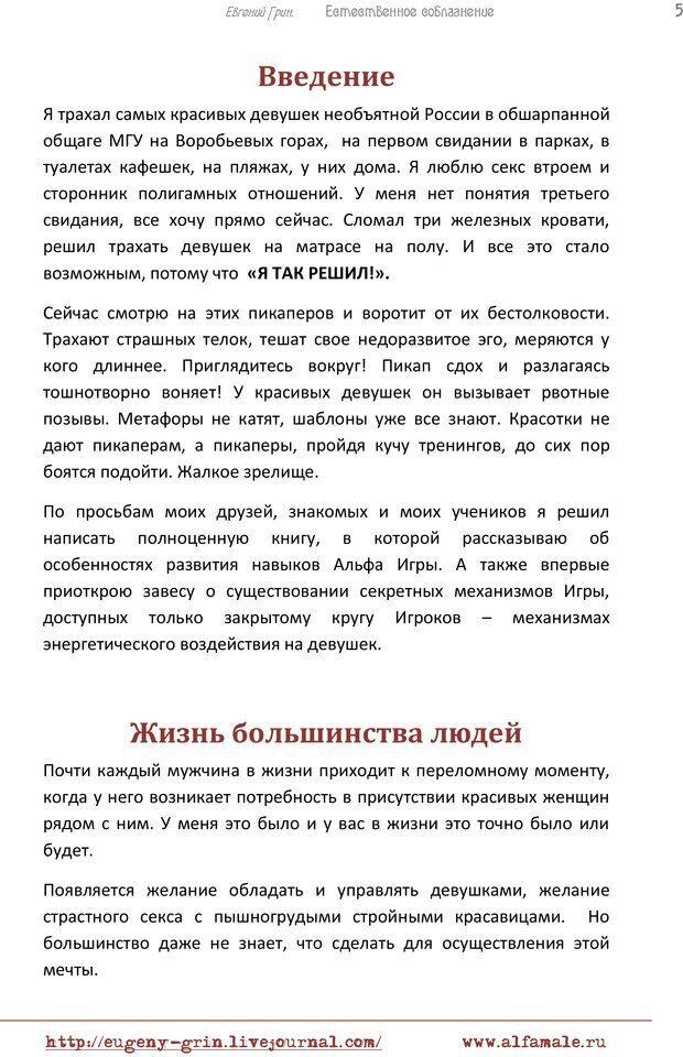 PDF. Естественое соблазнение, или Основы натуральной Игры Альфа. Грин Е. Страница 4. Читать онлайн