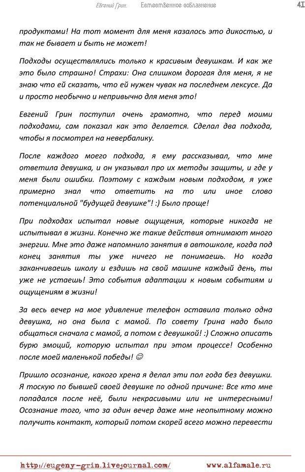 PDF. Естественое соблазнение, или Основы натуральной Игры Альфа. Грин Е. Страница 40. Читать онлайн