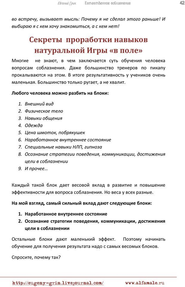 PDF. Естественое соблазнение, или Основы натуральной Игры Альфа. Грин Е. Страница 41. Читать онлайн