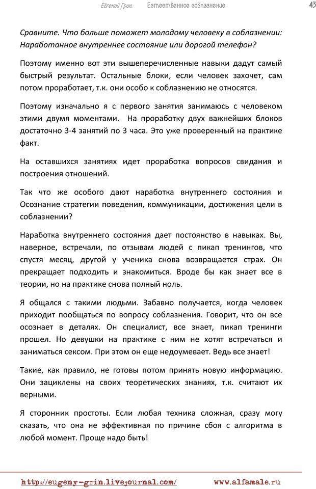 PDF. Естественое соблазнение, или Основы натуральной Игры Альфа. Грин Е. Страница 42. Читать онлайн