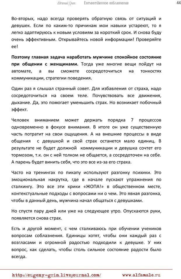 PDF. Естественое соблазнение, или Основы натуральной Игры Альфа. Грин Е. Страница 43. Читать онлайн