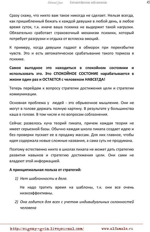 PDF. Естественое соблазнение, или Основы натуральной Игры Альфа. Грин Е. Страница 44. Читать онлайн