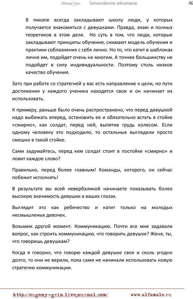 PDF. Естественое соблазнение, или Основы натуральной Игры Альфа. Грин Е. Страница 45. Читать онлайн