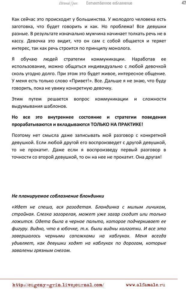 PDF. Естественое соблазнение, или Основы натуральной Игры Альфа. Грин Е. Страница 46. Читать онлайн