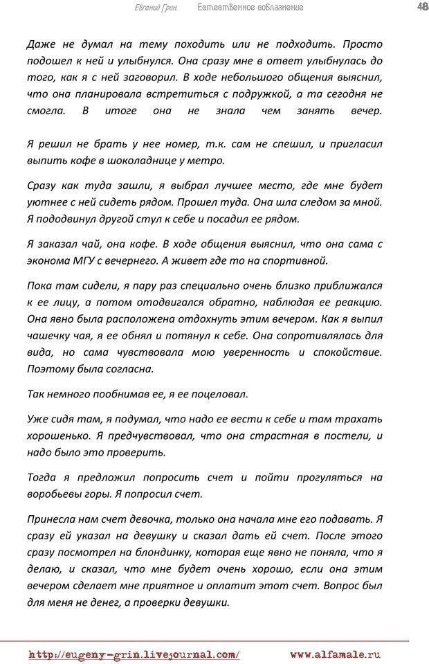 PDF. Естественое соблазнение, или Основы натуральной Игры Альфа. Грин Е. Страница 47. Читать онлайн