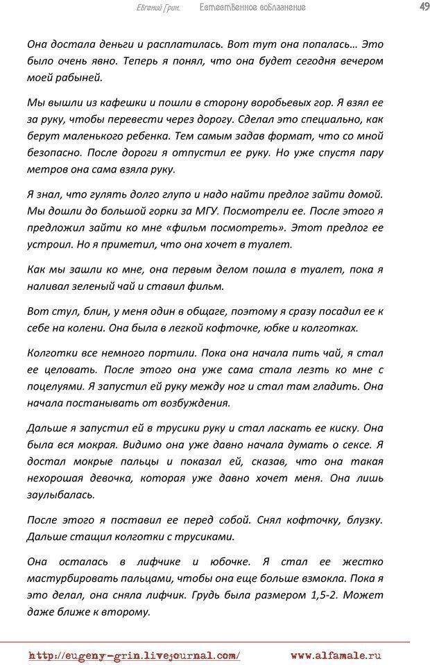 PDF. Естественое соблазнение, или Основы натуральной Игры Альфа. Грин Е. Страница 48. Читать онлайн