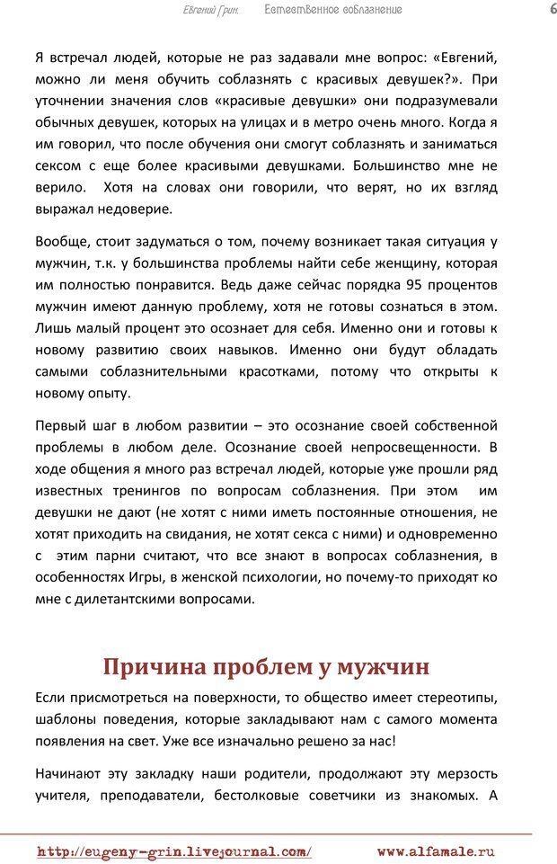 PDF. Естественое соблазнение, или Основы натуральной Игры Альфа. Грин Е. Страница 5. Читать онлайн