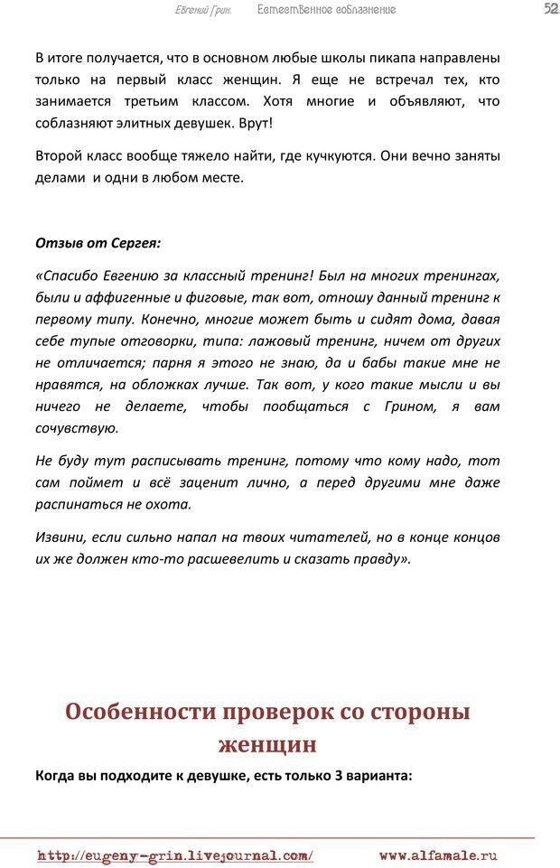 PDF. Естественое соблазнение, или Основы натуральной Игры Альфа. Грин Е. Страница 51. Читать онлайн