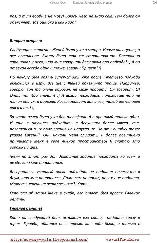 PDF. Естественое соблазнение, или Основы натуральной Игры Альфа. Грин Е. Страница 53. Читать онлайн