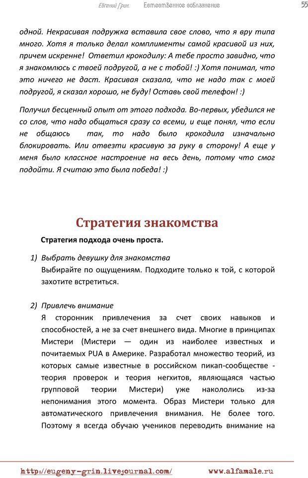PDF. Естественое соблазнение, или Основы натуральной Игры Альфа. Грин Е. Страница 54. Читать онлайн