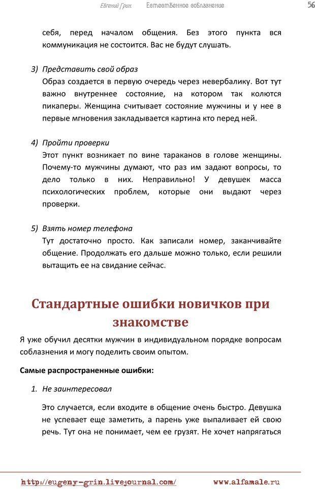 PDF. Естественое соблазнение, или Основы натуральной Игры Альфа. Грин Е. Страница 55. Читать онлайн