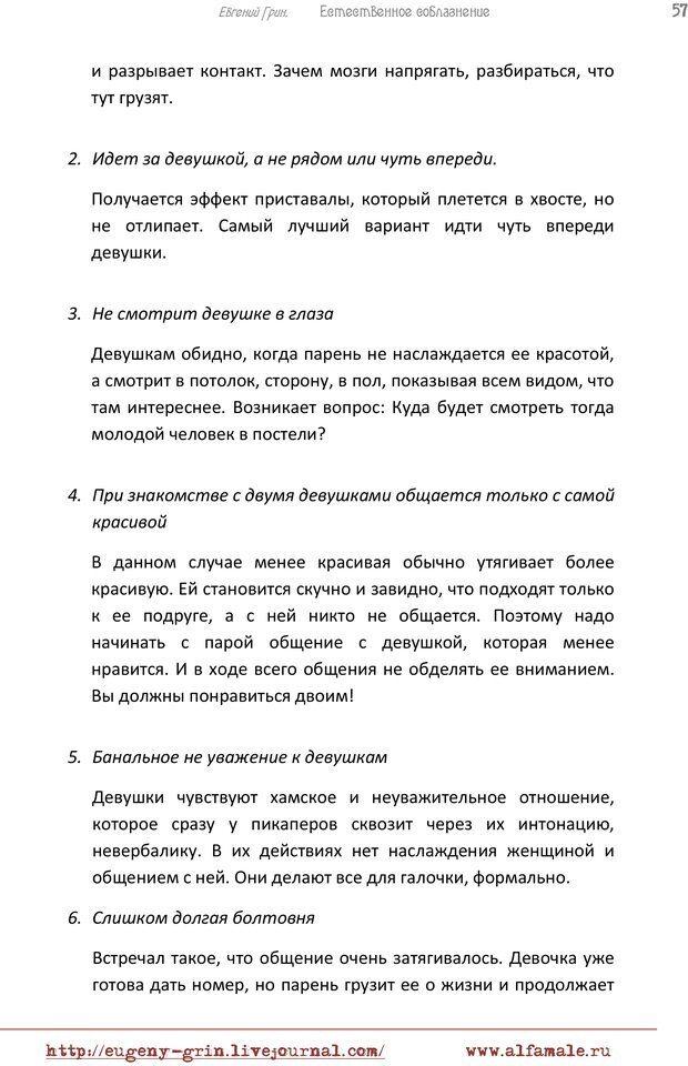 PDF. Естественое соблазнение, или Основы натуральной Игры Альфа. Грин Е. Страница 56. Читать онлайн