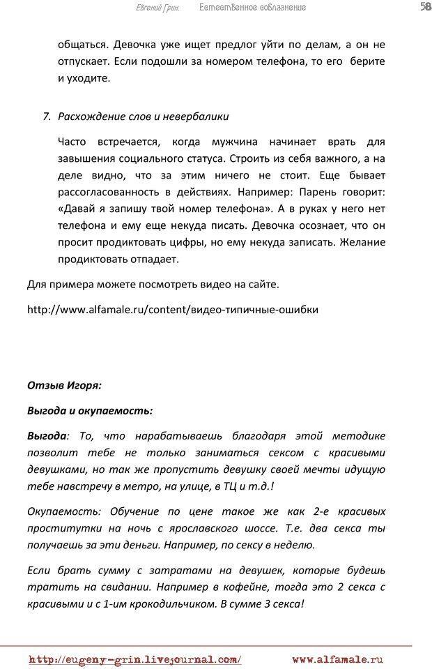 PDF. Естественое соблазнение, или Основы натуральной Игры Альфа. Грин Е. Страница 57. Читать онлайн