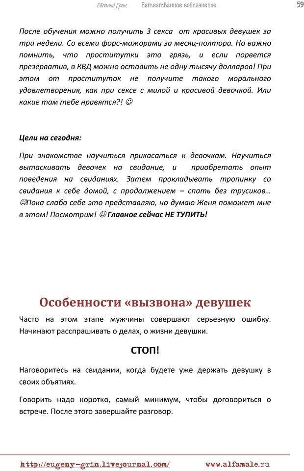 PDF. Естественое соблазнение, или Основы натуральной Игры Альфа. Грин Е. Страница 58. Читать онлайн