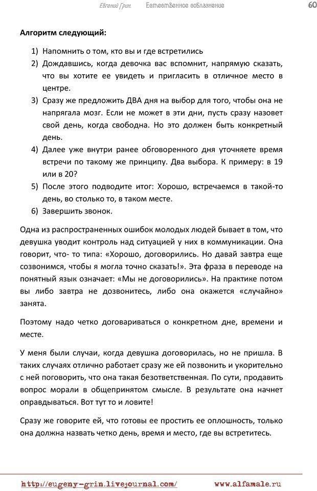 PDF. Естественое соблазнение, или Основы натуральной Игры Альфа. Грин Е. Страница 59. Читать онлайн