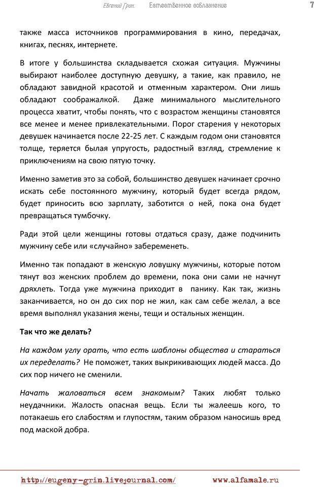 PDF. Естественое соблазнение, или Основы натуральной Игры Альфа. Грин Е. Страница 6. Читать онлайн