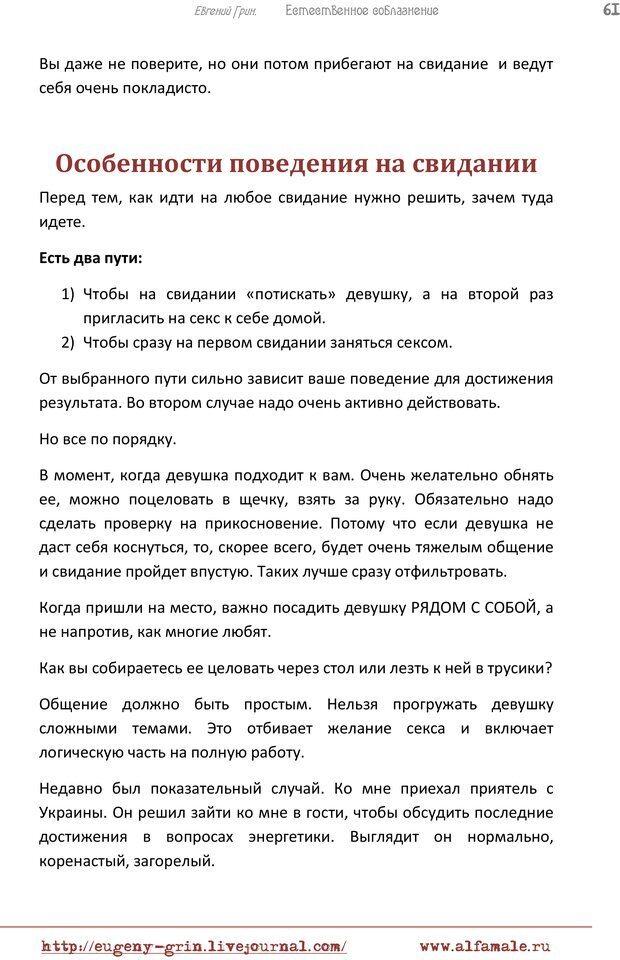 PDF. Естественое соблазнение, или Основы натуральной Игры Альфа. Грин Е. Страница 60. Читать онлайн