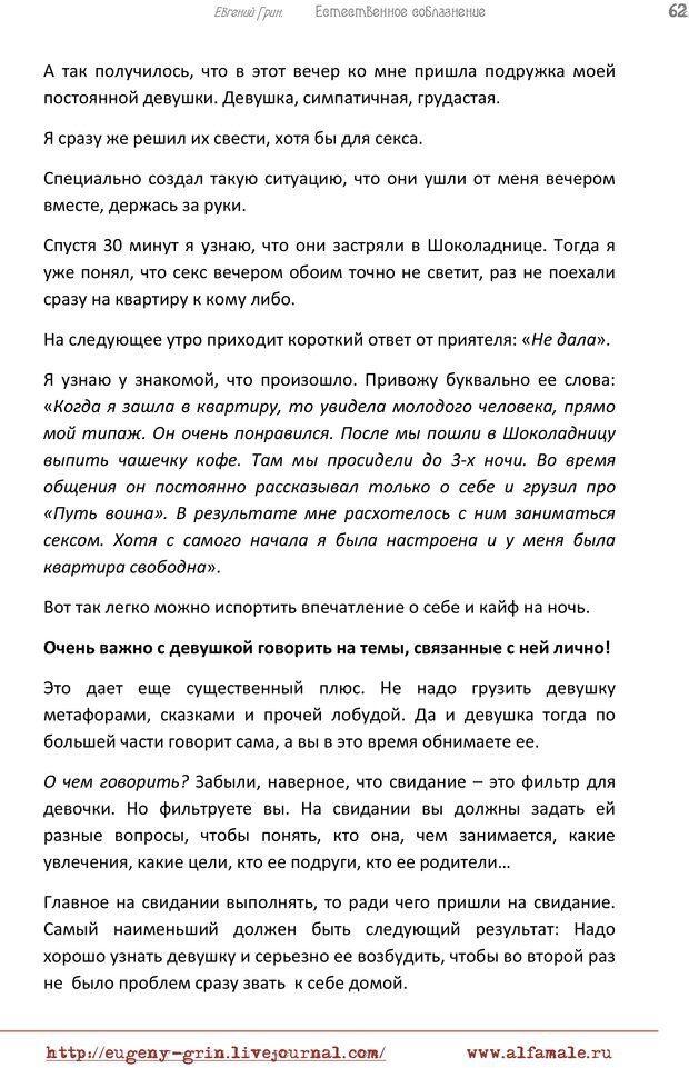 PDF. Естественое соблазнение, или Основы натуральной Игры Альфа. Грин Е. Страница 61. Читать онлайн