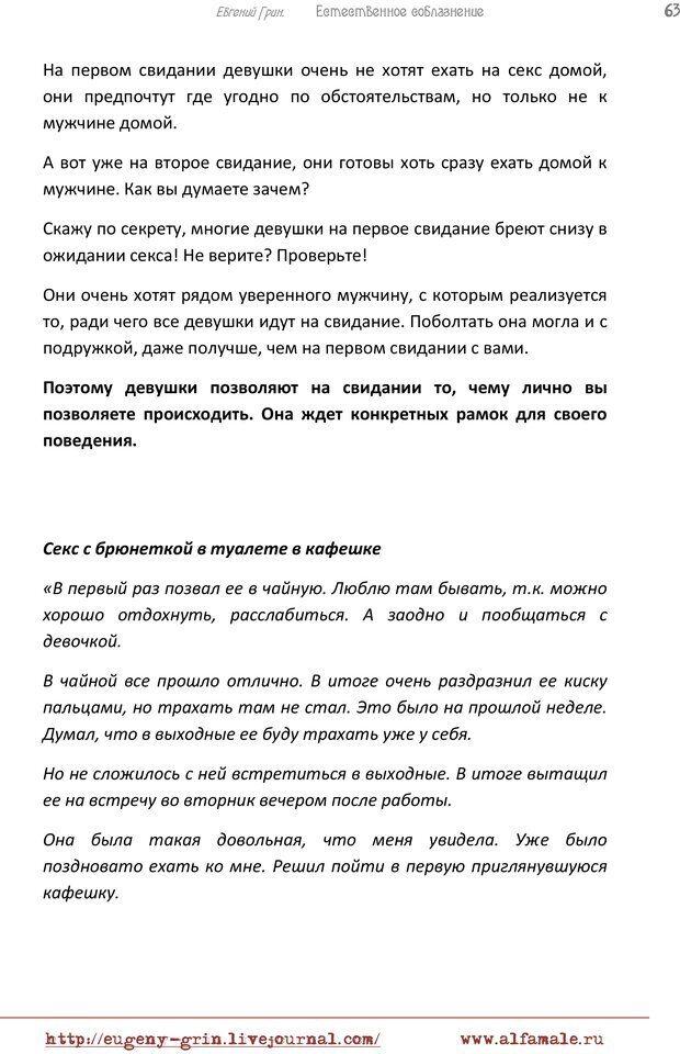 PDF. Естественое соблазнение, или Основы натуральной Игры Альфа. Грин Е. Страница 62. Читать онлайн