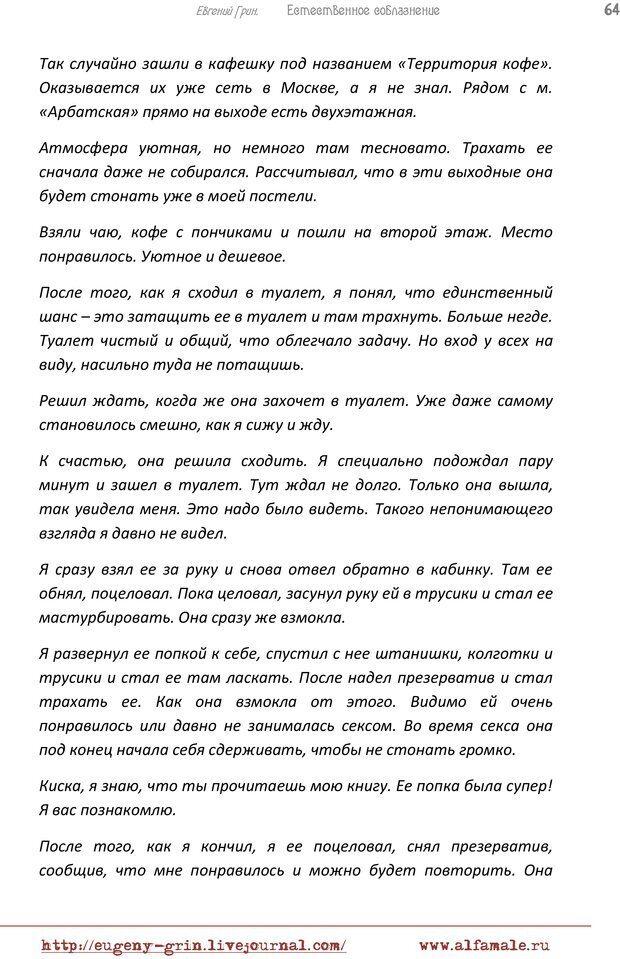 PDF. Естественое соблазнение, или Основы натуральной Игры Альфа. Грин Е. Страница 63. Читать онлайн