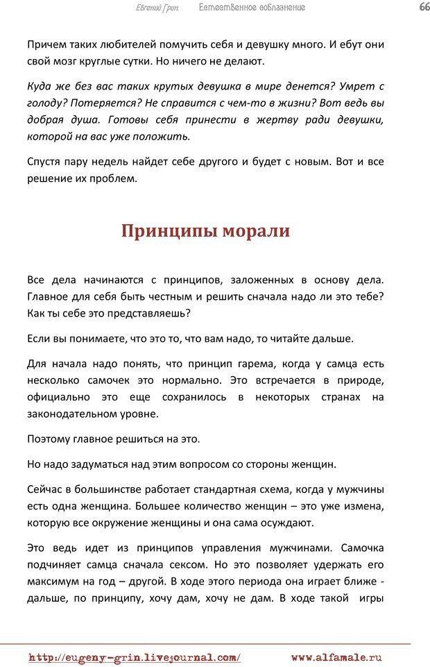 PDF. Естественое соблазнение, или Основы натуральной Игры Альфа. Грин Е. Страница 65. Читать онлайн