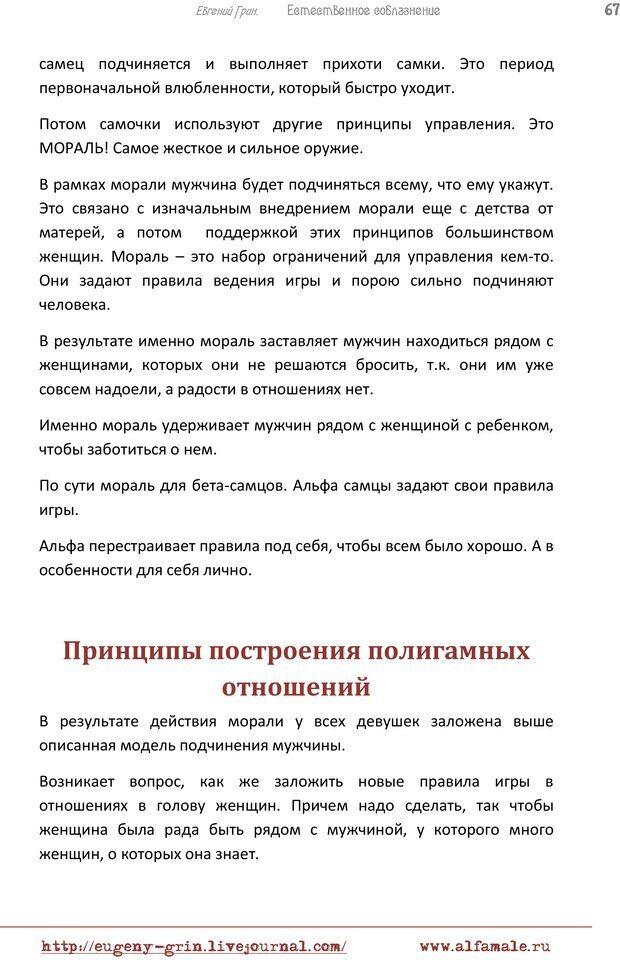 PDF. Естественое соблазнение, или Основы натуральной Игры Альфа. Грин Е. Страница 66. Читать онлайн