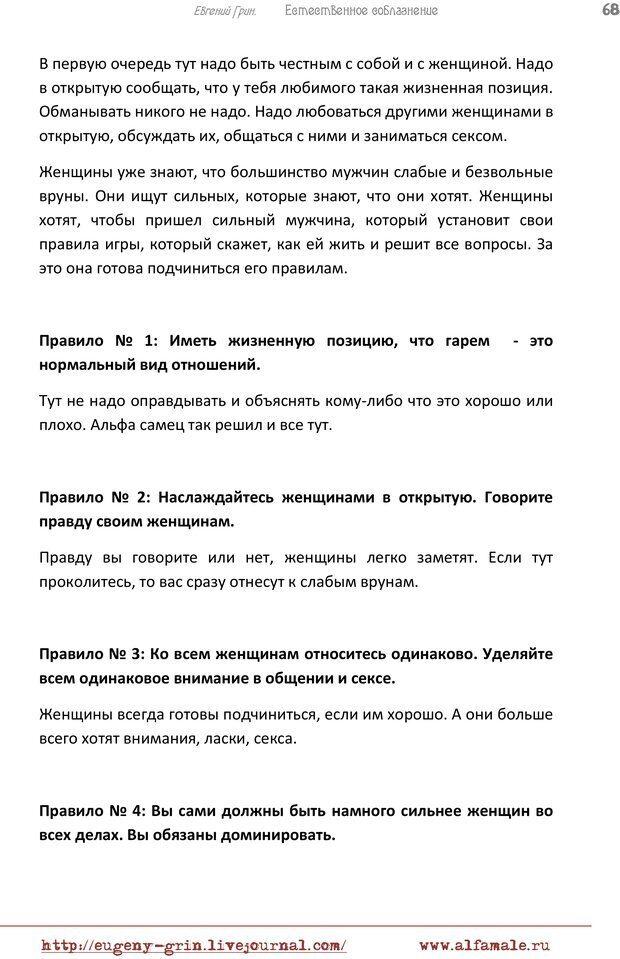 PDF. Естественое соблазнение, или Основы натуральной Игры Альфа. Грин Е. Страница 67. Читать онлайн