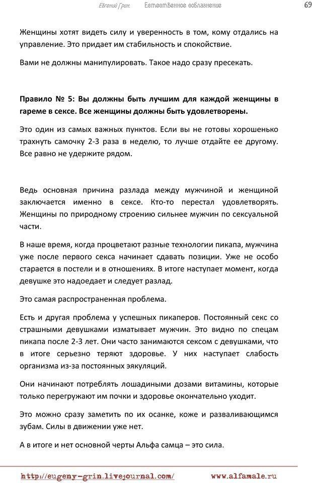 PDF. Естественое соблазнение, или Основы натуральной Игры Альфа. Грин Е. Страница 68. Читать онлайн