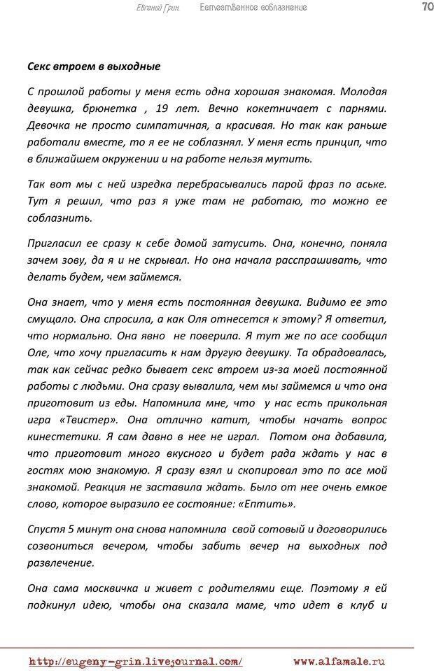 PDF. Естественое соблазнение, или Основы натуральной Игры Альфа. Грин Е. Страница 69. Читать онлайн