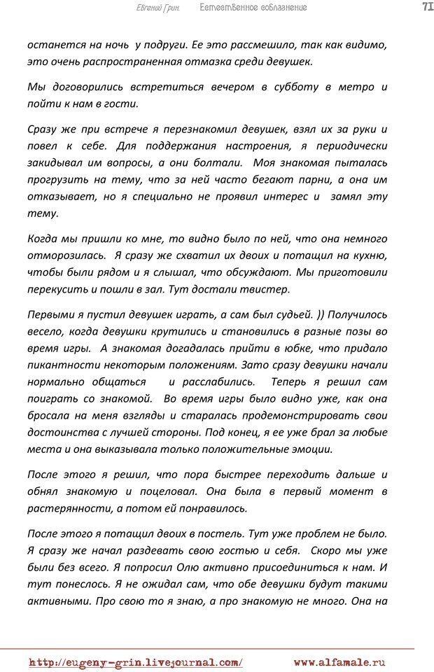 PDF. Естественое соблазнение, или Основы натуральной Игры Альфа. Грин Е. Страница 70. Читать онлайн