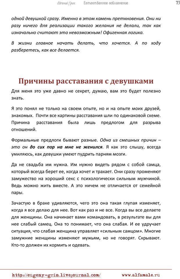 PDF. Естественое соблазнение, или Основы натуральной Игры Альфа. Грин Е. Страница 72. Читать онлайн