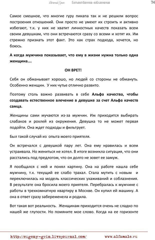 PDF. Естественое соблазнение, или Основы натуральной Игры Альфа. Грин Е. Страница 73. Читать онлайн