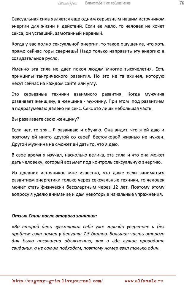 PDF. Естественое соблазнение, или Основы натуральной Игры Альфа. Грин Е. Страница 75. Читать онлайн