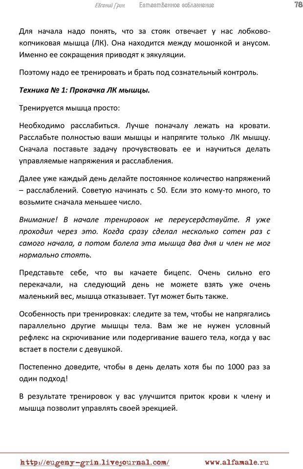 PDF. Естественое соблазнение, или Основы натуральной Игры Альфа. Грин Е. Страница 77. Читать онлайн