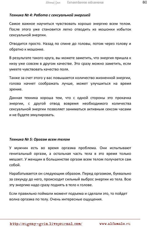 PDF. Естественое соблазнение, или Основы натуральной Игры Альфа. Грин Е. Страница 79. Читать онлайн
