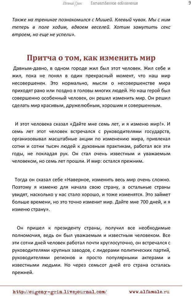 PDF. Естественое соблазнение, или Основы натуральной Игры Альфа. Грин Е. Страница 8. Читать онлайн