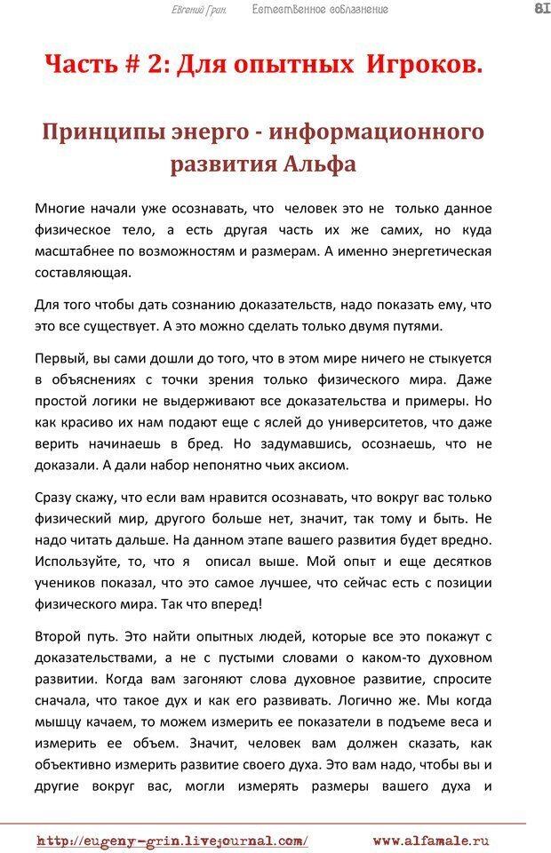 PDF. Естественое соблазнение, или Основы натуральной Игры Альфа. Грин Е. Страница 80. Читать онлайн