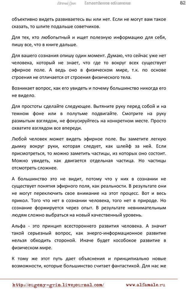 PDF. Естественое соблазнение, или Основы натуральной Игры Альфа. Грин Е. Страница 81. Читать онлайн