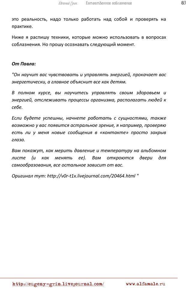 PDF. Естественое соблазнение, или Основы натуральной Игры Альфа. Грин Е. Страница 82. Читать онлайн
