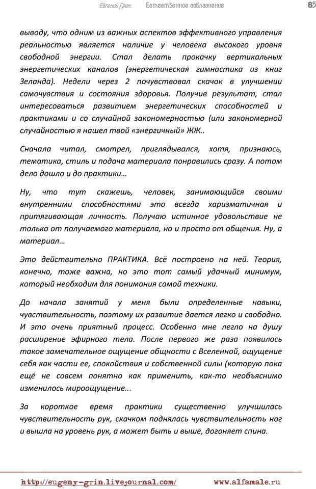 PDF. Естественое соблазнение, или Основы натуральной Игры Альфа. Грин Е. Страница 84. Читать онлайн