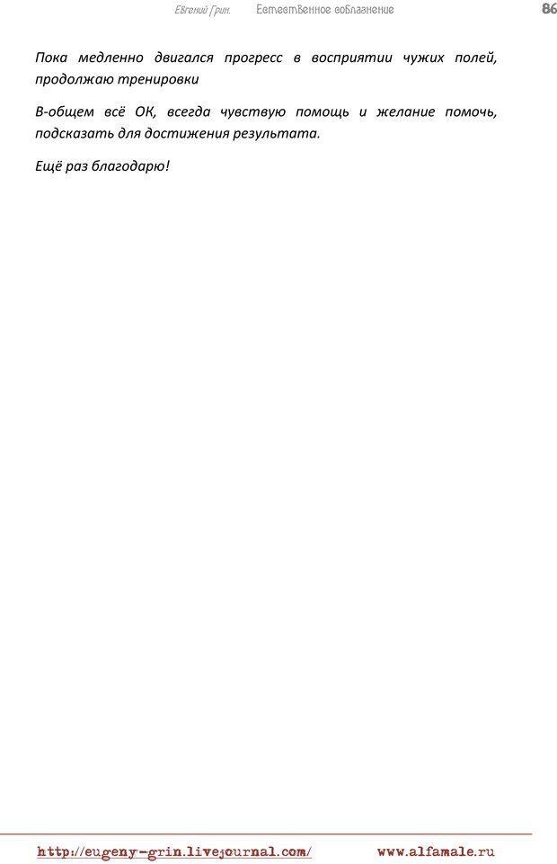 PDF. Естественое соблазнение, или Основы натуральной Игры Альфа. Грин Е. Страница 85. Читать онлайн
