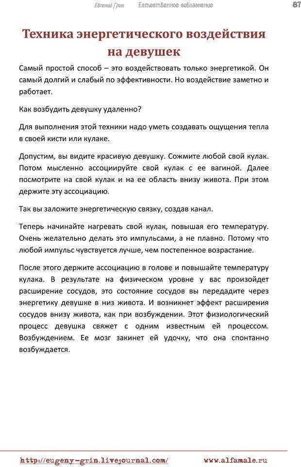 PDF. Естественое соблазнение, или Основы натуральной Игры Альфа. Грин Е. Страница 86. Читать онлайн