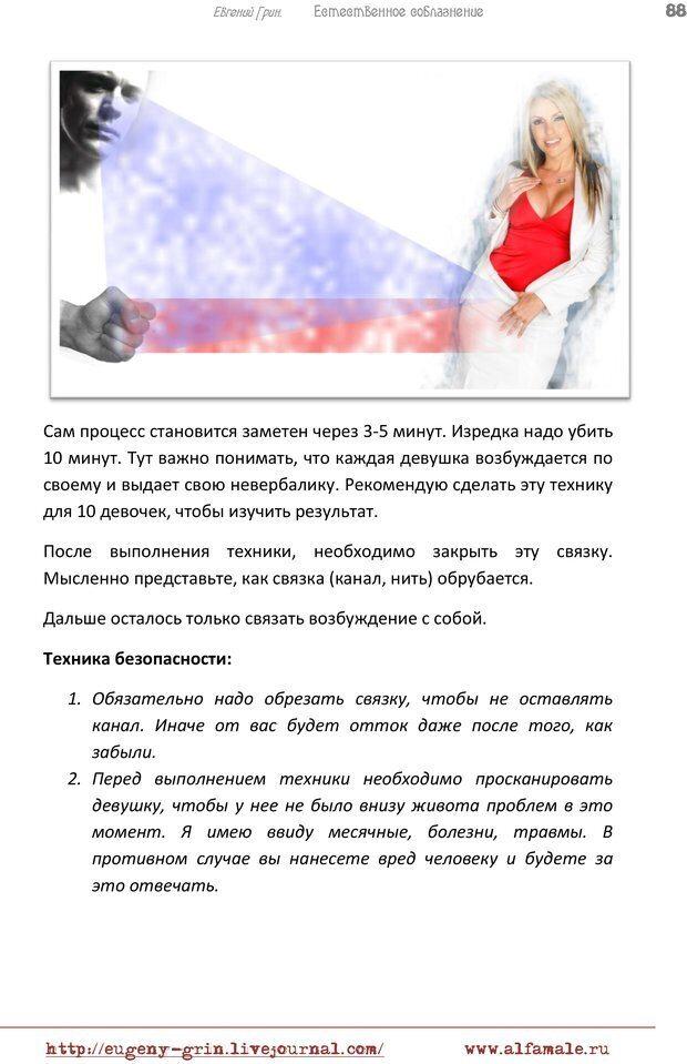 PDF. Естественое соблазнение, или Основы натуральной Игры Альфа. Грин Е. Страница 87. Читать онлайн