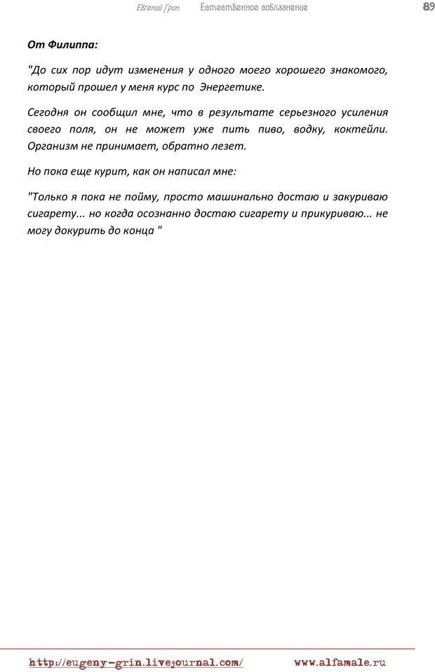 PDF. Естественое соблазнение, или Основы натуральной Игры Альфа. Грин Е. Страница 88. Читать онлайн