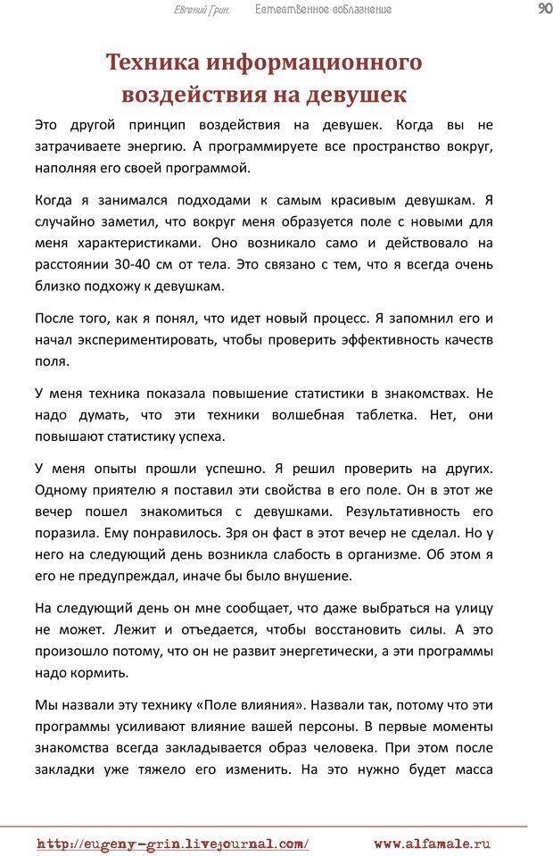 PDF. Естественое соблазнение, или Основы натуральной Игры Альфа. Грин Е. Страница 89. Читать онлайн