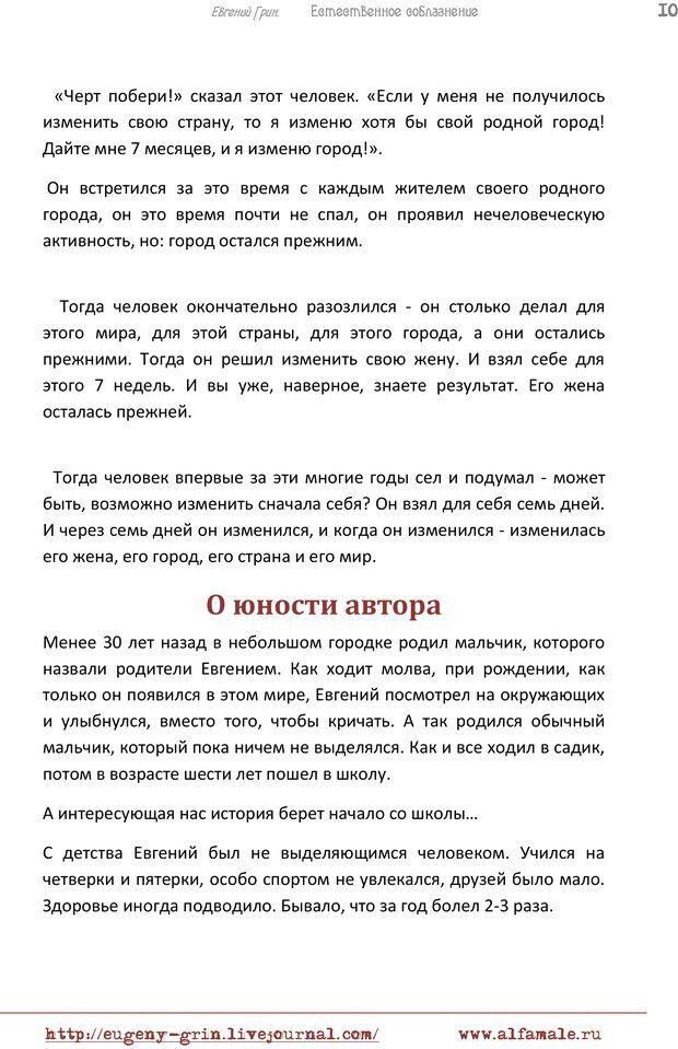 PDF. Естественое соблазнение, или Основы натуральной Игры Альфа. Грин Е. Страница 9. Читать онлайн