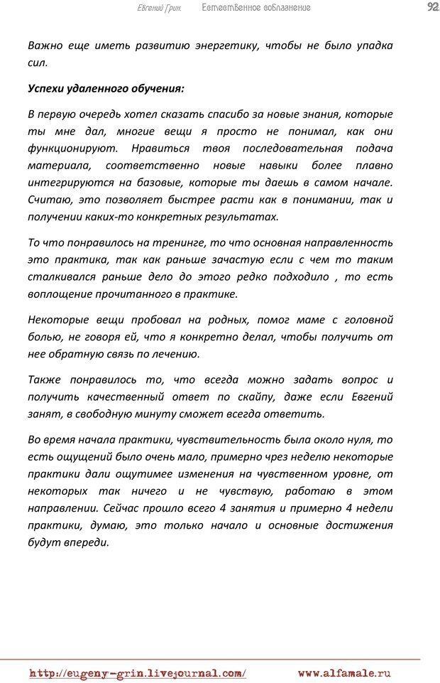 PDF. Естественое соблазнение, или Основы натуральной Игры Альфа. Грин Е. Страница 91. Читать онлайн
