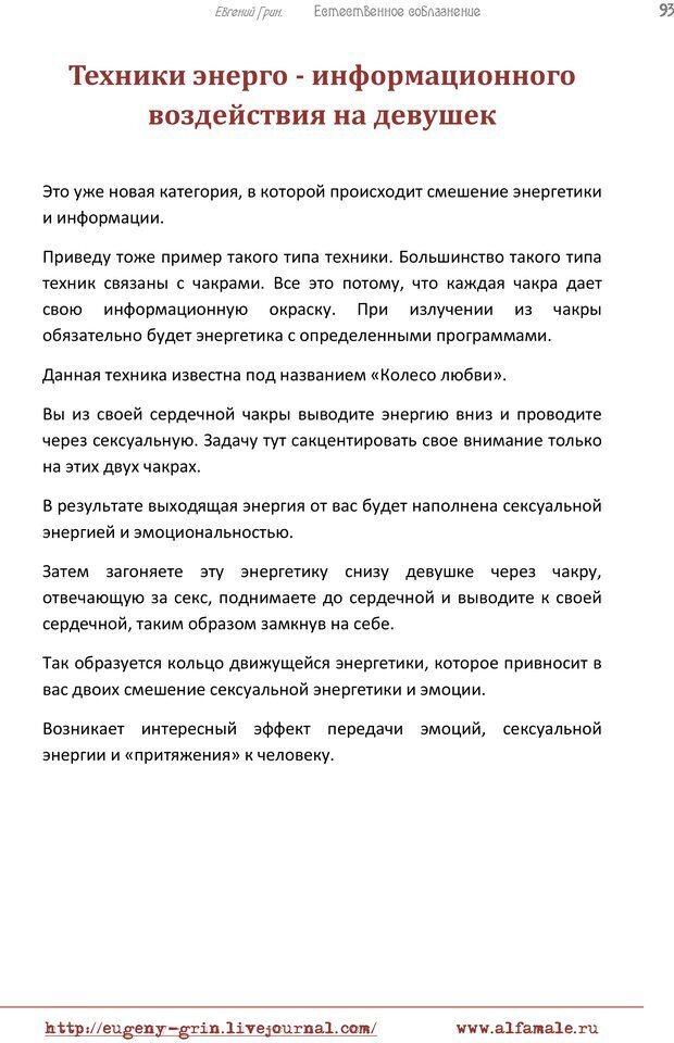 PDF. Естественое соблазнение, или Основы натуральной Игры Альфа. Грин Е. Страница 92. Читать онлайн