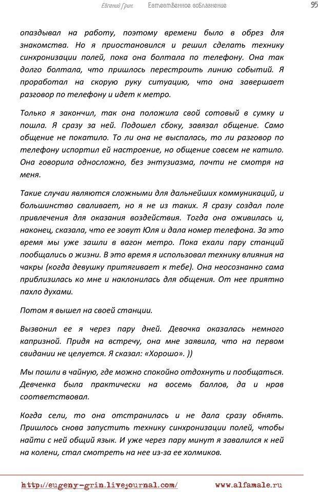 PDF. Естественое соблазнение, или Основы натуральной Игры Альфа. Грин Е. Страница 94. Читать онлайн