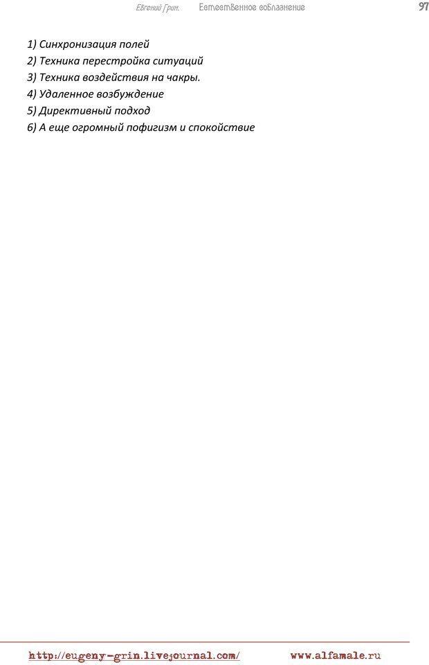 PDF. Естественое соблазнение, или Основы натуральной Игры Альфа. Грин Е. Страница 96. Читать онлайн